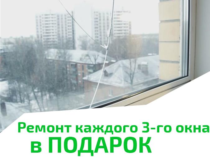 Ремонт 3-го окна в ПОДАРОК