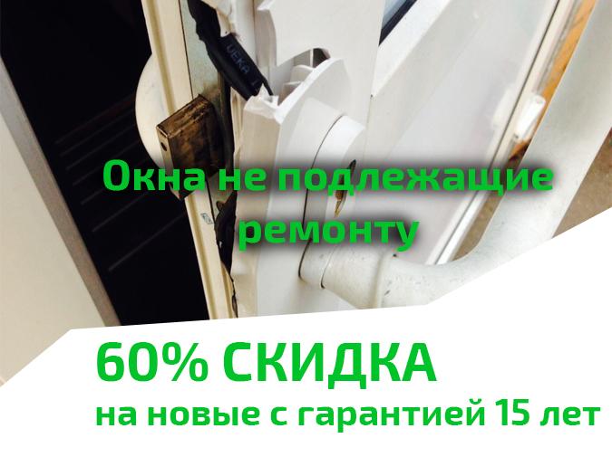 Окна не подлежащие ремонту - 60% скидка на новые с гарантией 15 лет