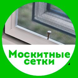 Москитные сетки на двери и окна